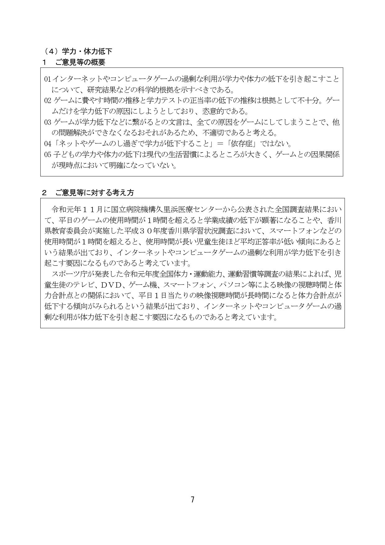 6 5 - 香川県議会、ゲーム1日60分まで条例が可決成立