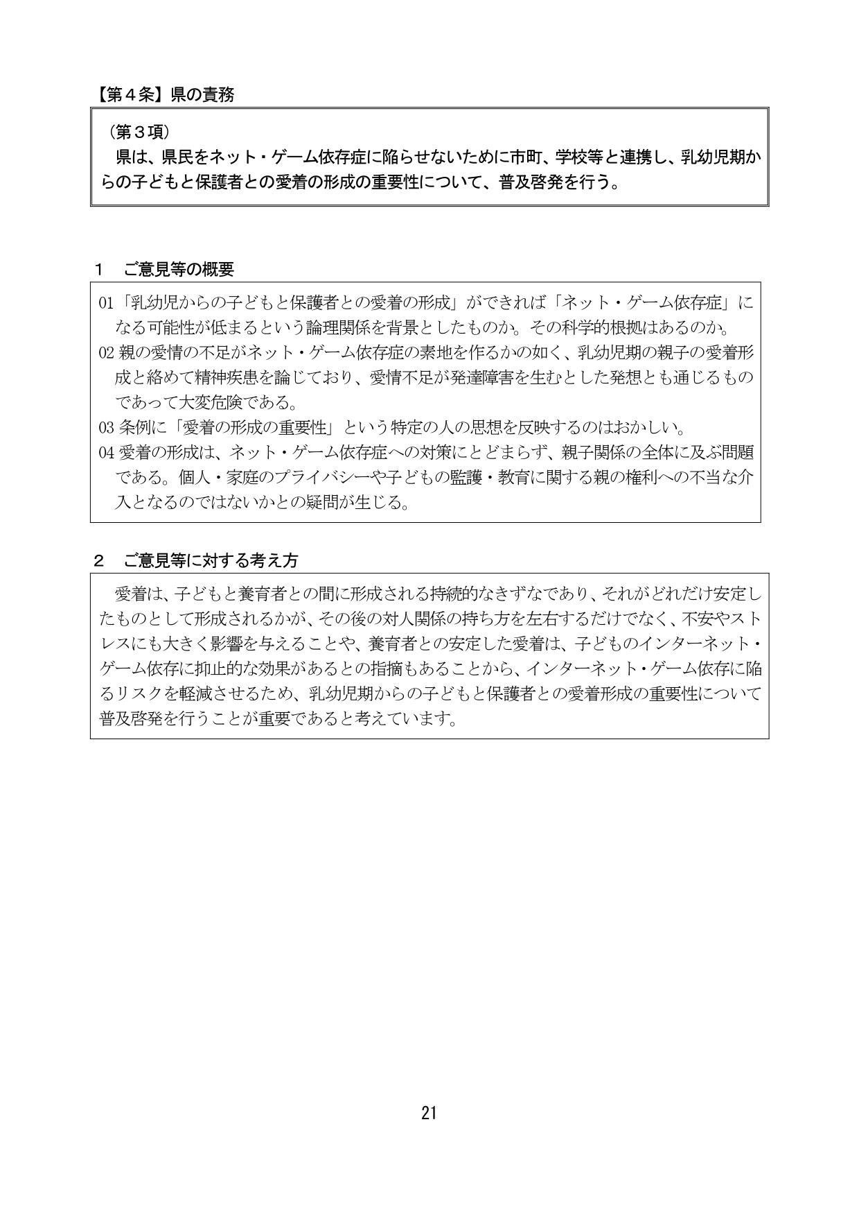 7 4 - 香川県議会、ゲーム1日60分まで条例が可決成立