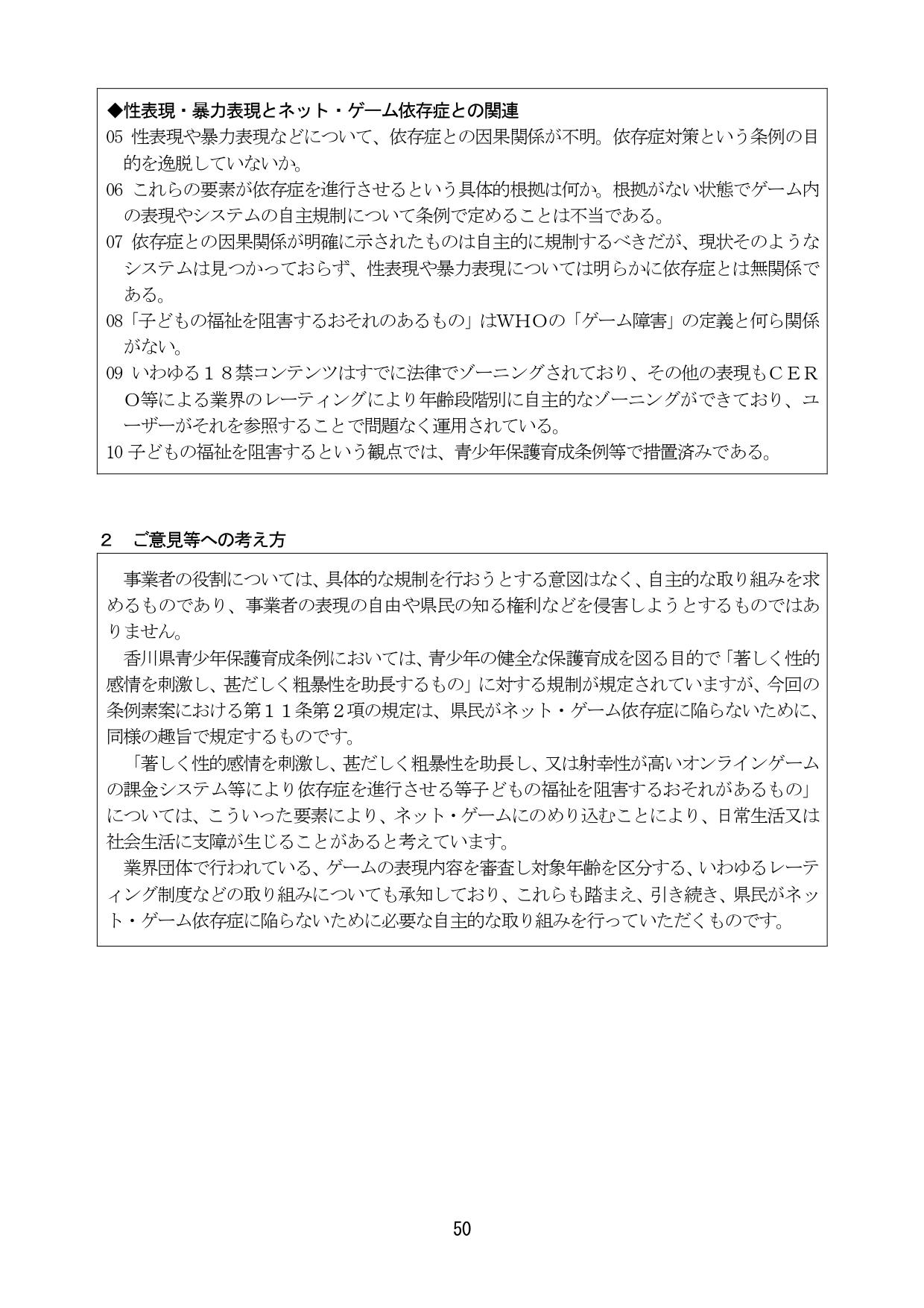 8 5 - 香川県議会、ゲーム1日60分まで条例が可決成立