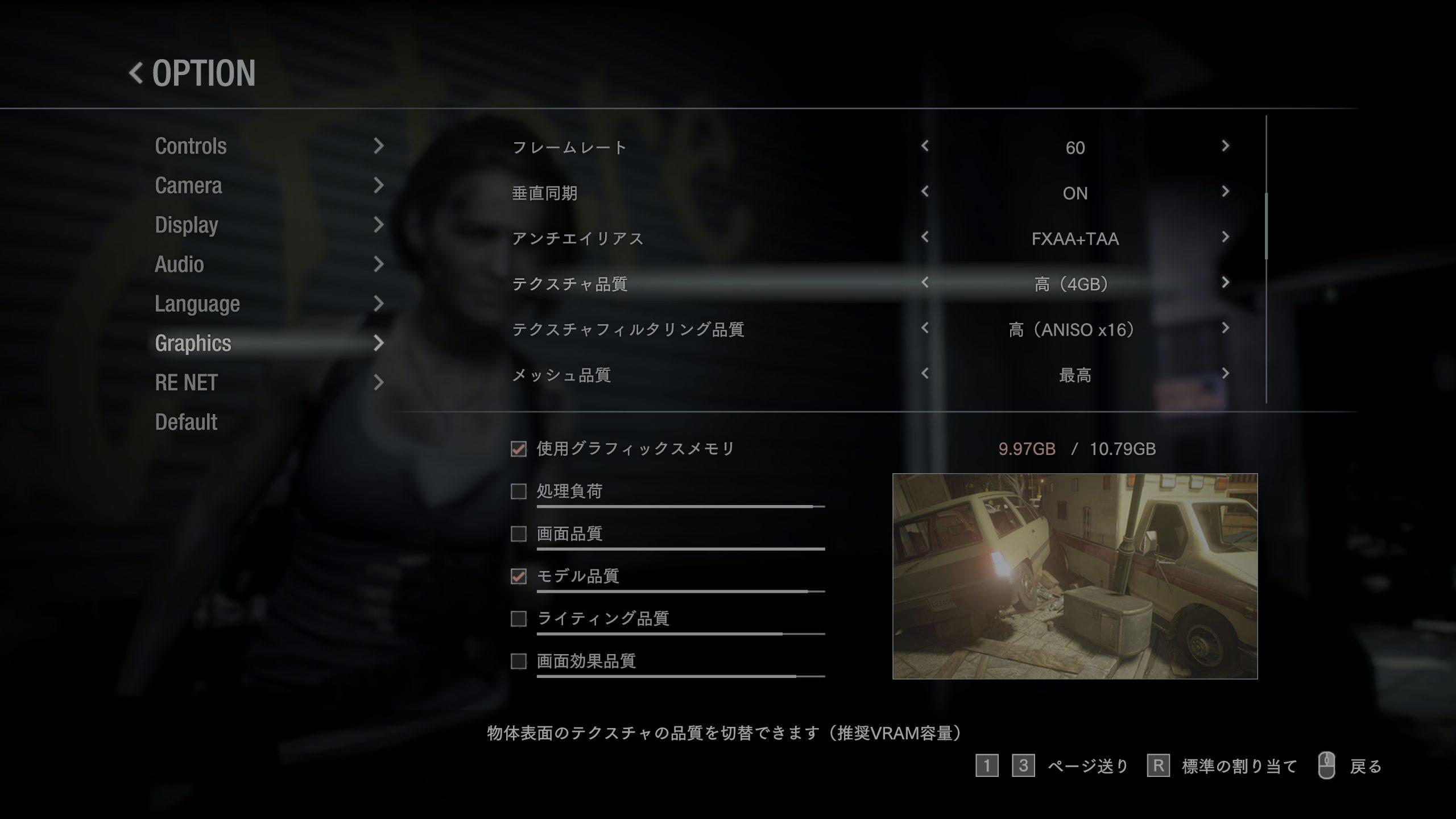 8KUmNBl scaled - バイオ3リメイク、PS4proの大幅な劣化が判明する
