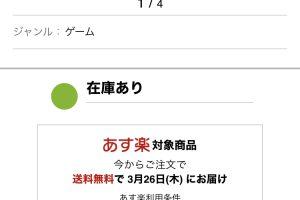 8NWis9T 300x200 - 【投げ売り】「シェンムー3」57%オフ、新サクラ大戦68%オフ、東京喰種73%オフ、デススト43%オフ