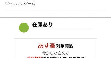 8NWis9T 384x200 - 【投げ売り】「シェンムー3」57%オフ、新サクラ大戦68%オフ、東京喰種73%オフ、デススト43%オフ