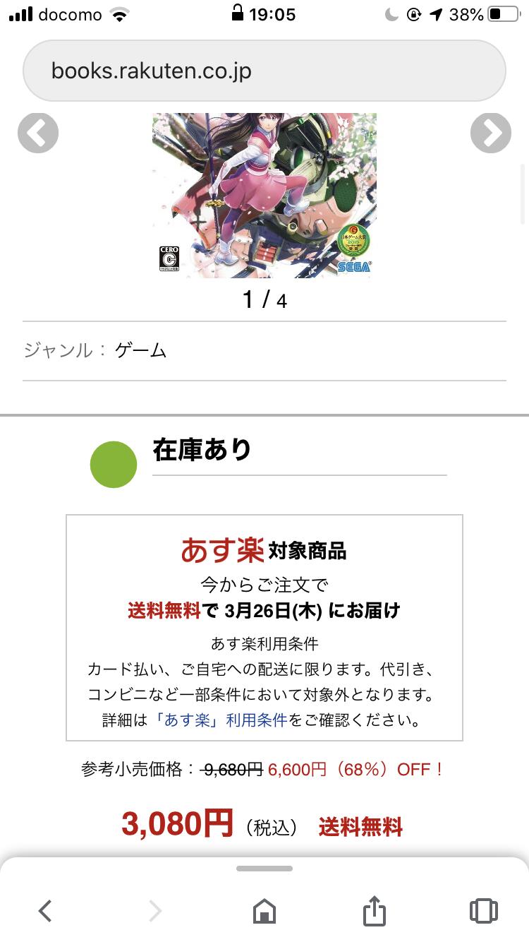 8NWis9T - 【投げ売り】「シェンムー3」57%オフ、新サクラ大戦68%オフ、東京喰種73%オフ、デススト43%オフ