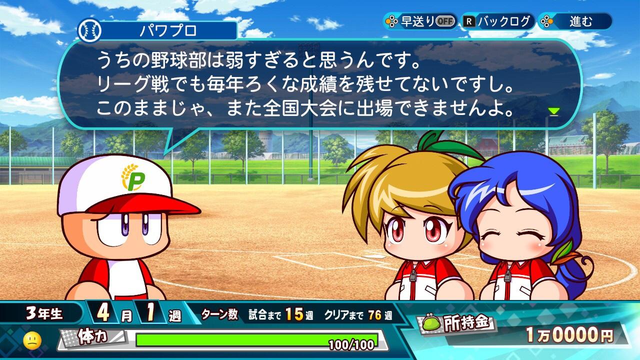 9 7 - 【朗報】パワプロ2020、Switchで発売決定キタ━━━(゚∀゚)━━━ !!!!! 五輪モードもあるらしいぞ!