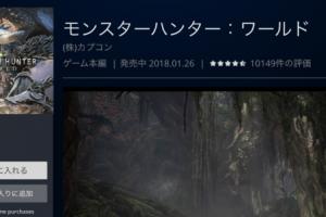 997674 300x200 - PS4『モンハン:ワールド』がPS Plusでフリープレイに