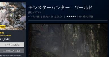 997674 384x200 - PS4『モンハン:ワールド』がPS Plusでフリープレイに