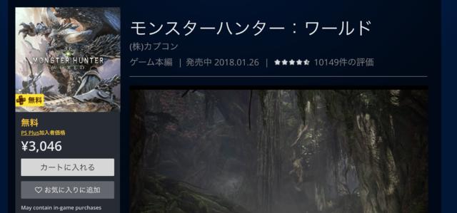 997674 - PS4『モンハン:ワールド』がPS Plusでフリープレイに