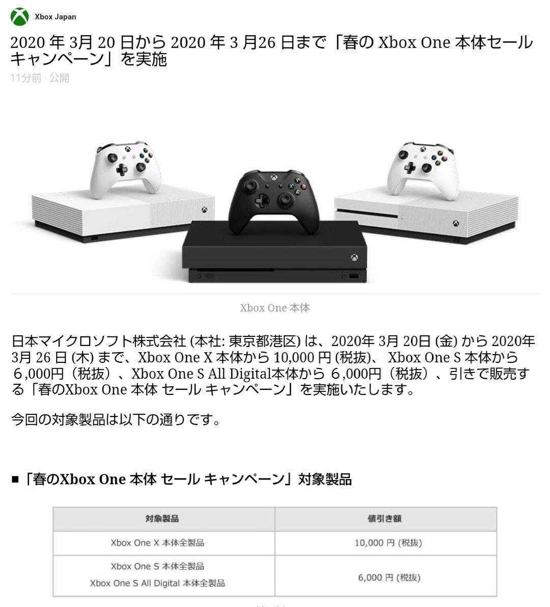 AEW99UT - 【速報】Xbox One X価格変更キタ━━━━(゚∀゚)━━━━!!