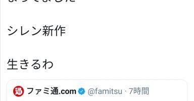 CqTsHWd 384x200 - 中川翔子「きたああああああああああああ まってました シレン新作 生きるわ」