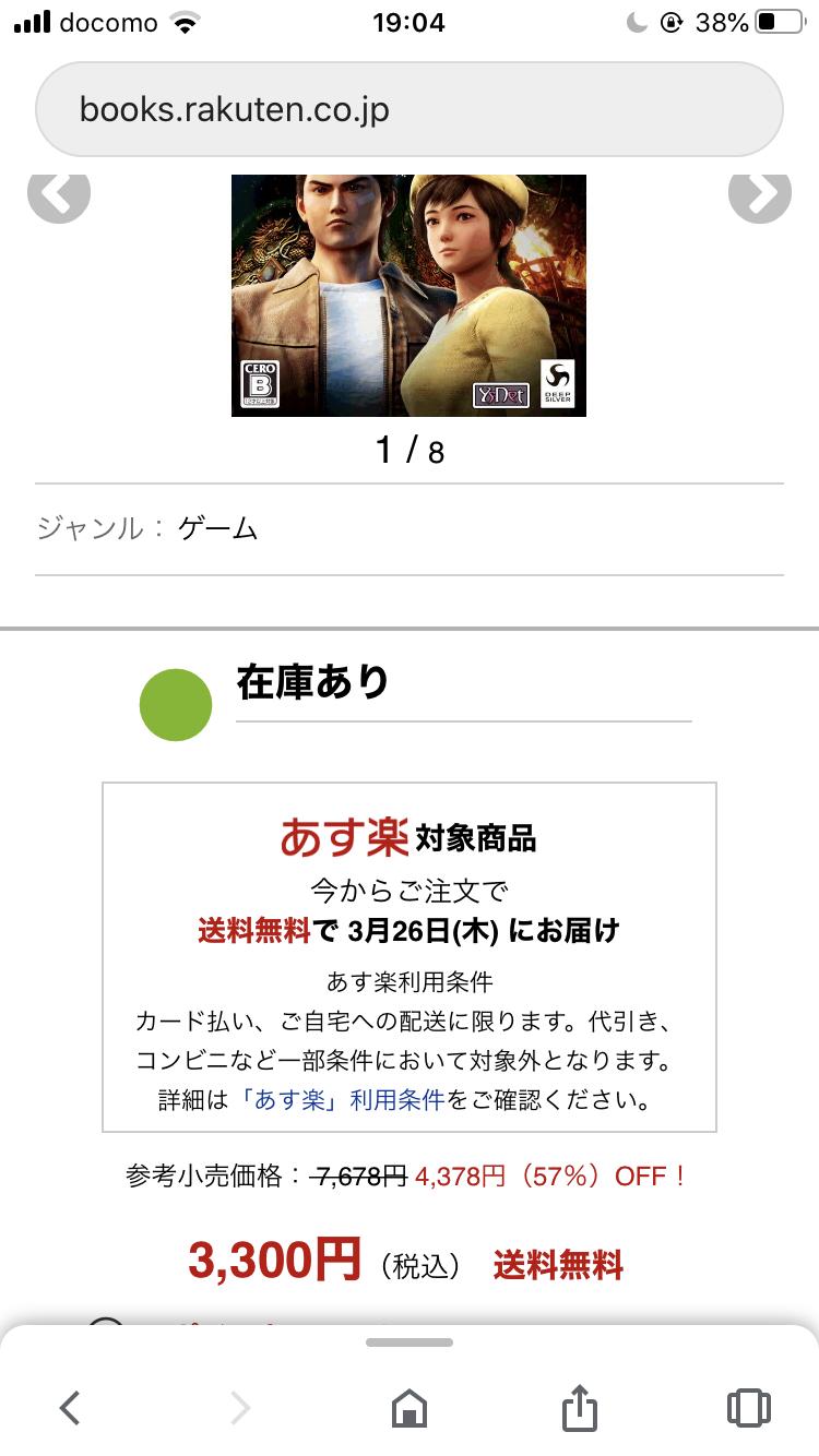 Cy6TCko - 【投げ売り】「シェンムー3」57%オフ、新サクラ大戦68%オフ、東京喰種73%オフ、デススト43%オフ