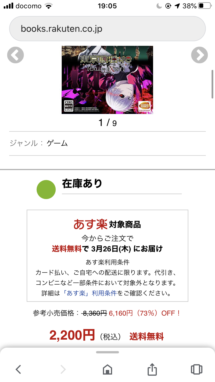 MkcuQ5L - 【投げ売り】「シェンムー3」57%オフ、新サクラ大戦68%オフ、東京喰種73%オフ、デススト43%オフ