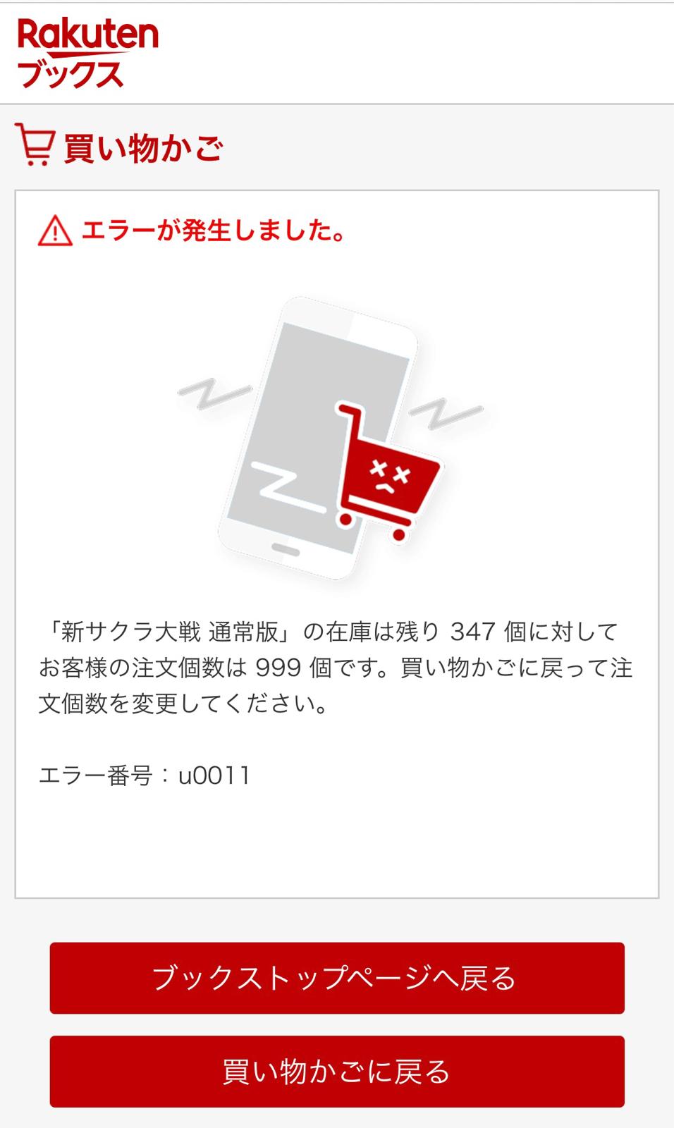 T3PjBY0 - 【悲報】PS4「新サクラ大戦」、定価から71%オフ、新品2750円まで値崩れ!!!!