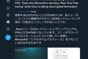 ceeg2gf 300x200 - PS5のレイトレ性能がXBOX SXより44%劣るらしい