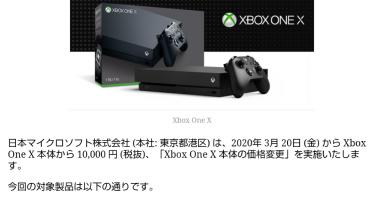 eAIL014 384x200 - 【速報】Xbox One X価格変更キタ━━━━(゚∀゚)━━━━!!