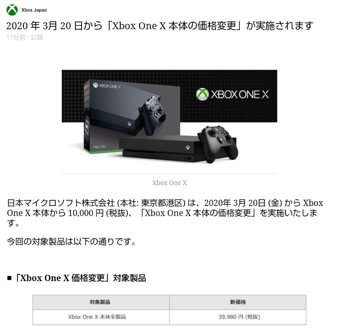 eAIL014 - 【速報】Xbox One X価格変更キタ━━━━(゚∀゚)━━━━!!