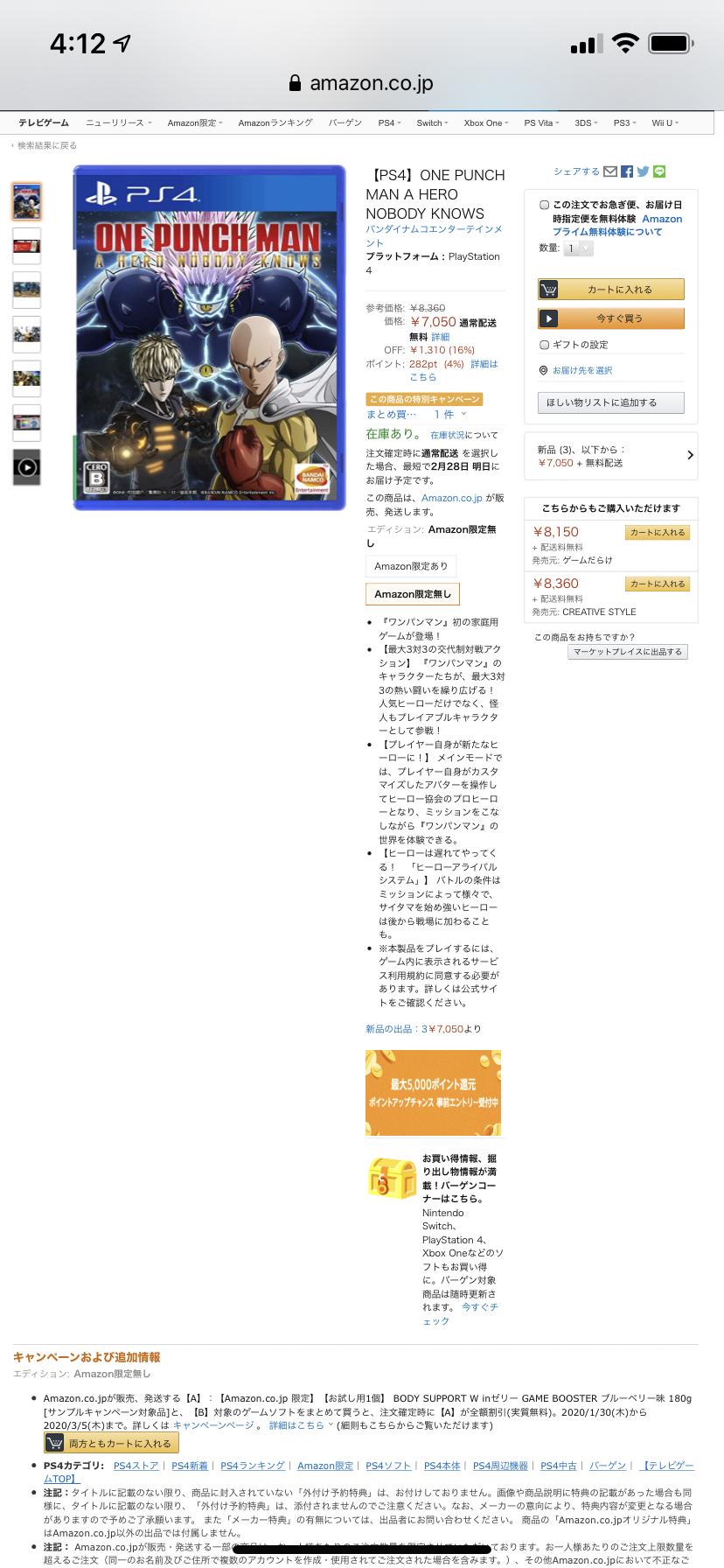 fIKPOVF 1 - 【悲報】PS4「ワンパンマン」、発売日なのにアマラン88位(在庫あり)!!なぜ核爆死したのか?