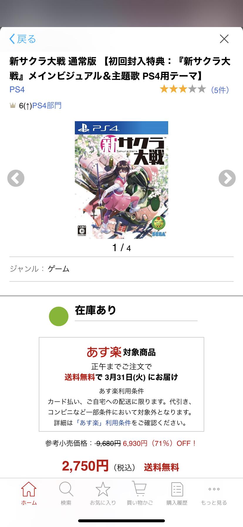 fVvEF9U - 【悲報】PS4「新サクラ大戦」、定価から71%オフ、新品2750円まで値崩れ!!!!