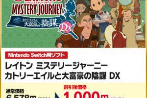 img02 300x200 - レベル5さん、Switchのソフト4作品を1000円で販売してしまう