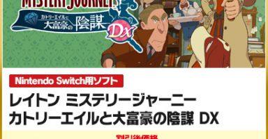 img02 384x200 - レベル5さん、Switchのソフト4作品を1000円で販売してしまう