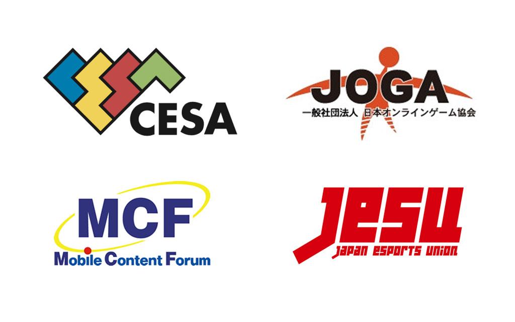 l nt 200310cesa01 - 【話題】ゲーム規制議論でCESAなど業界団体が声明 一律での時間規制にはあくまで懐疑的「ユーザーが主体的にルール作ることを推奨」