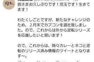 mg69i2S 300x200 - 【悲報】逆転裁判シリーズのディレクター、カプコンを退社