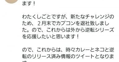 mg69i2S 384x200 - 【悲報】逆転裁判シリーズのディレクター、カプコンを退社