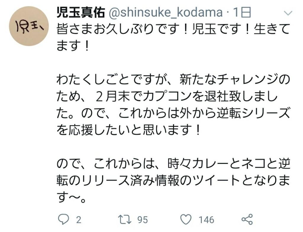 mg69i2S - 【悲報】逆転裁判シリーズのディレクター、カプコンを退社