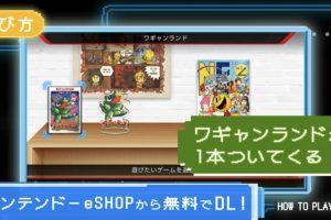 mhjUOaL 300x200 - 【朗報】Switch「ナムコットコレクション」、無料でワギャンランドを配信!ソフトは追加購入する形式に