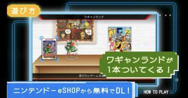 mhjUOaL 384x200 - 【朗報】Switch「ナムコットコレクション」、無料でワギャンランドを配信!ソフトは追加購入する形式に