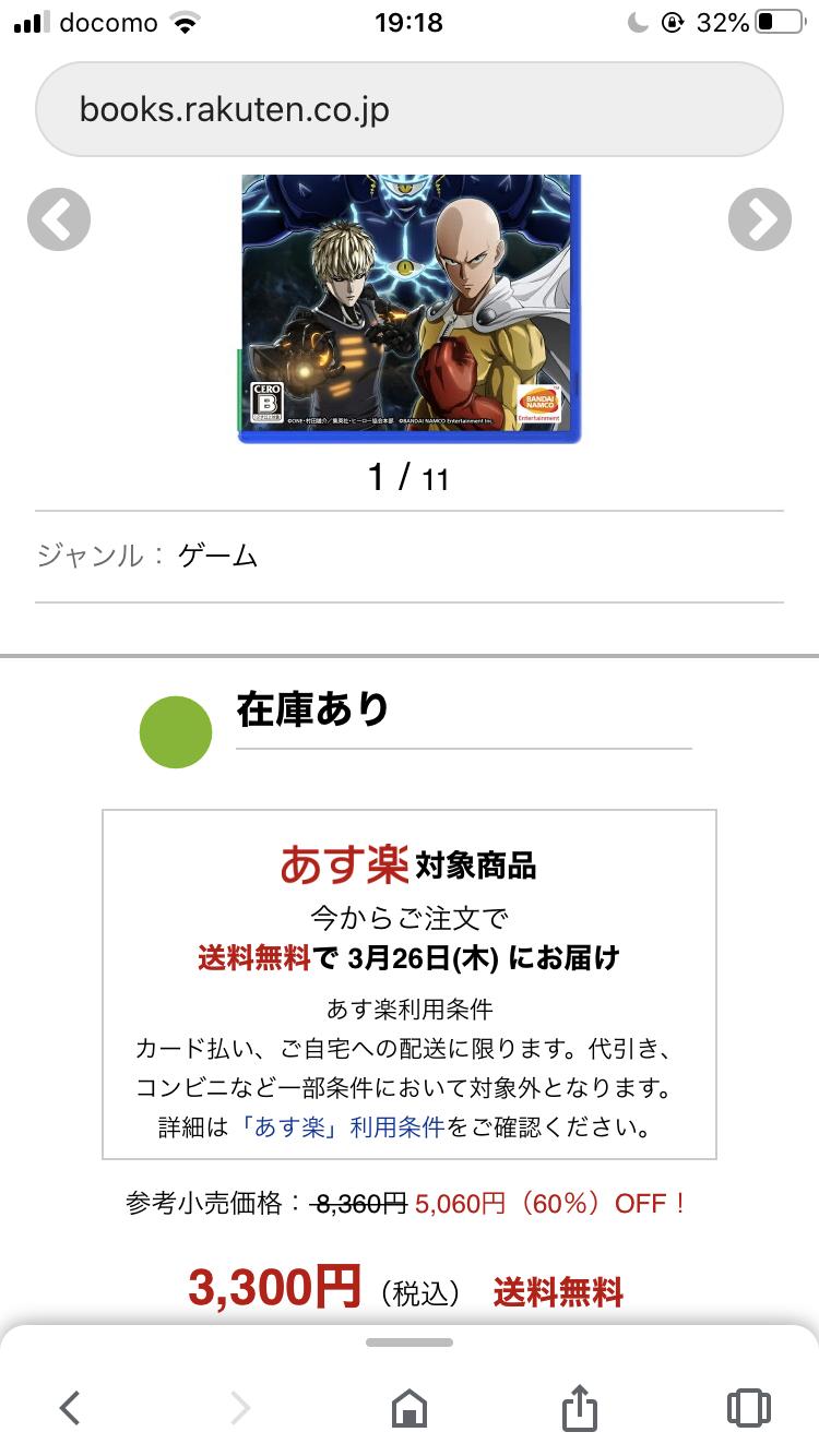 miU0SMn - 【投げ売り】「シェンムー3」57%オフ、新サクラ大戦68%オフ、東京喰種73%オフ、デススト43%オフ