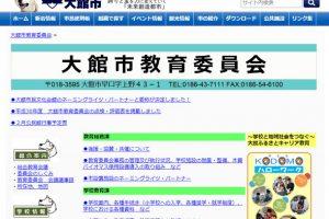mt1626333 ODT 01 300x200 - おまえらが香川の「スマホ・ゲーム規制」を許したせいで、次々と規制へ。「香川しかやらないw」とはなんだったの?