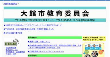 mt1626333 ODT 01 384x200 - おまえらが香川の「スマホ・ゲーム規制」を許したせいで、次々と規制へ。「香川しかやらないw」とはなんだったの?