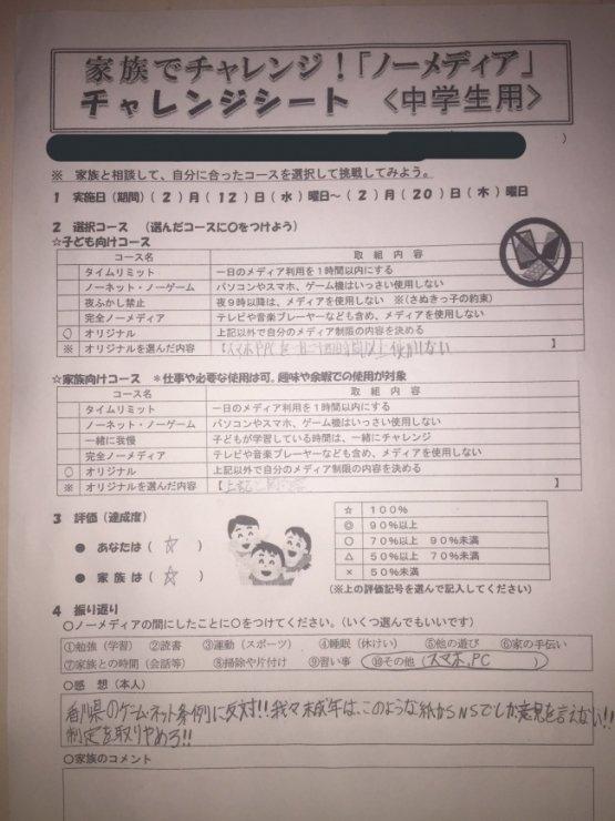 oNkKl5l - ゲーム禁止の香川県、ついにテレビ、スマホ、音楽も禁止へ