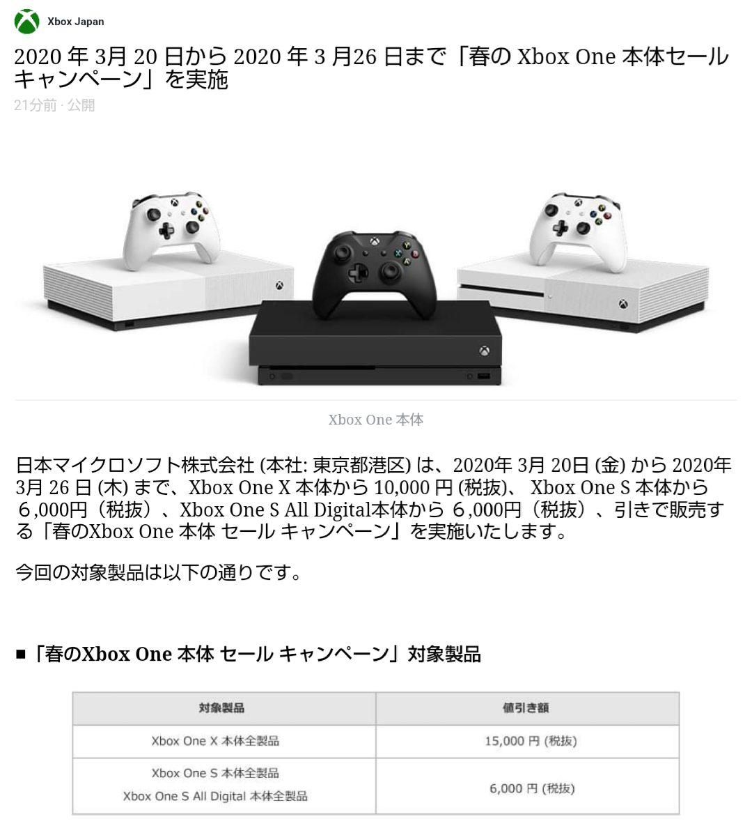rIljNeG - 【速報】Xbox One X価格変更キタ━━━━(゚∀゚)━━━━!!
