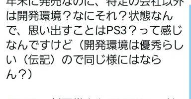 tHwYhOW 384x200 - ゲーム会社副社長「PS5。年末発売なのに特定の会社以外は開発環境?なにそれ?状態」