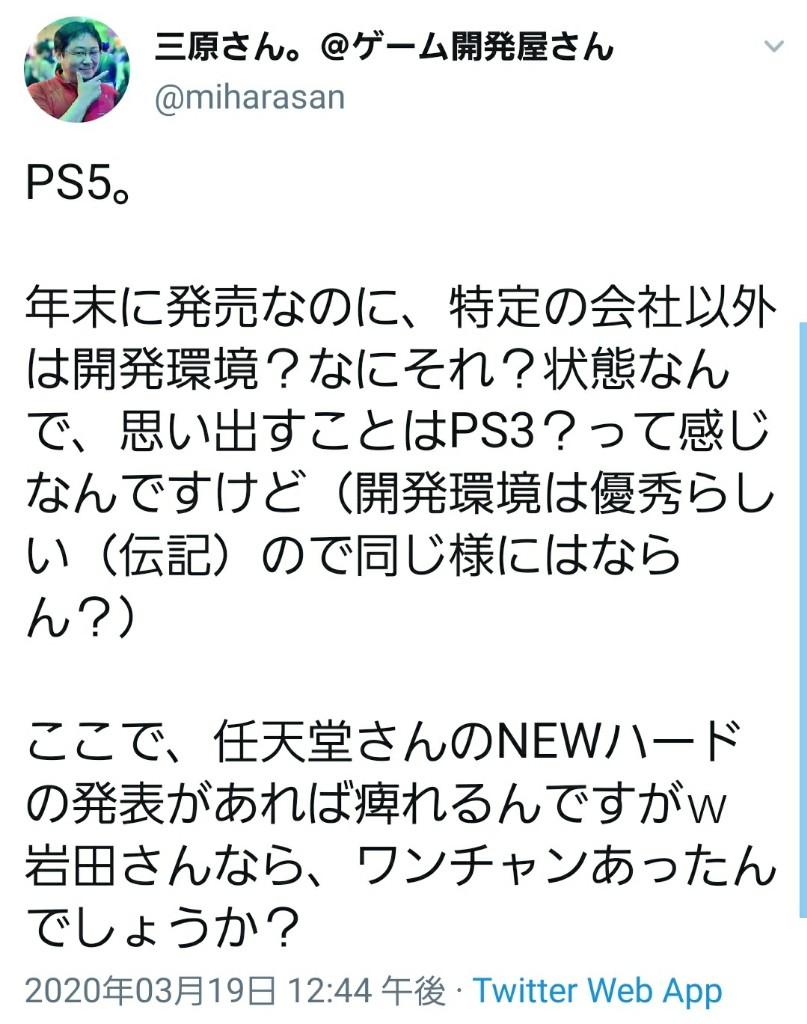 tHwYhOW - ゲーム会社副社長「PS5。年末発売なのに特定の会社以外は開発環境?なにそれ?状態」