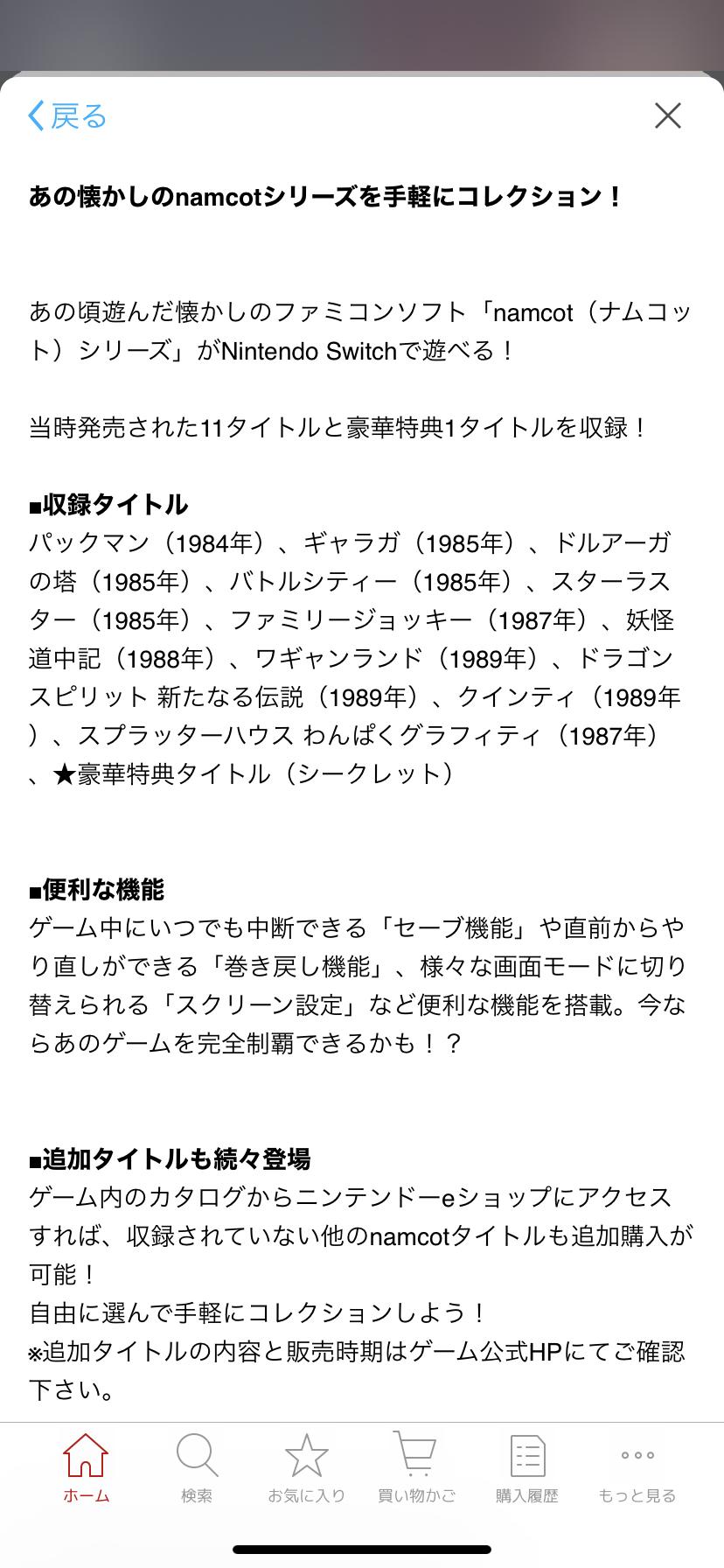 xbNE2Mq - 【朗報】Switch「ナムコットコレクション」、無料でワギャンランドを配信!ソフトは追加購入する形式に