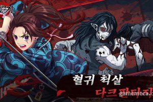 0000039904 003 20200425132224277 300x200 - 韓国のゲーム会社が発売した作品が鬼滅の刃の盗作疑惑が出るも「日本の作品を盗むことはない」と否定