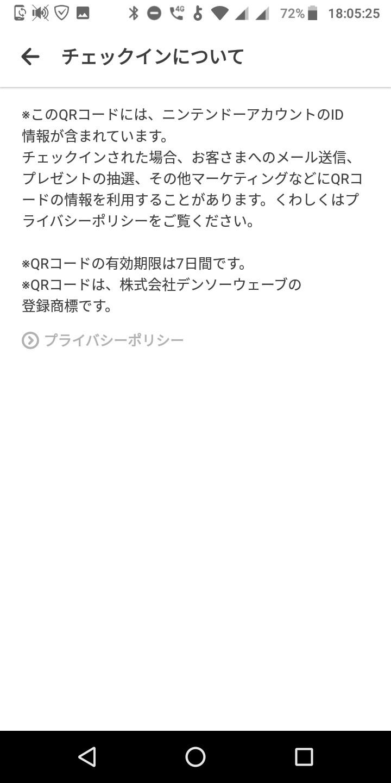 03wIZss - 【朗報】My Nintendoアプリのゲリラ配信開始 超便利な模様