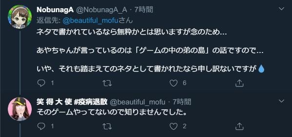 090c6c5d - アナウンサーの柴田阿弥さん、どうぶつの森で弟の島に行っただけで不要不急の外出だと叩かれる