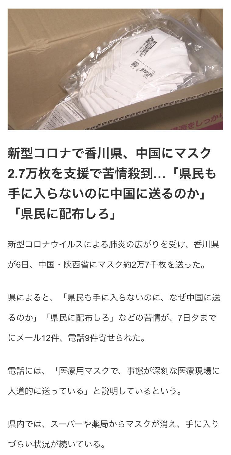 0OF3bzs - 【悲報】香川県さん、ゲーム規制条例で自演してた事がバレてしまい証拠隠滅し始める