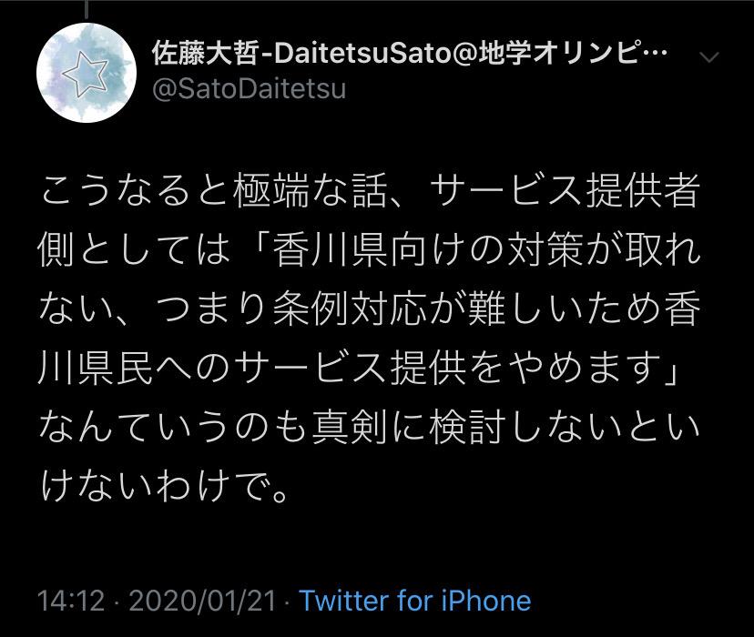 0uY46ok - 【悲報】香川県さん、ゲーム規制条例で自演してた事がバレてしまい証拠隠滅し始める