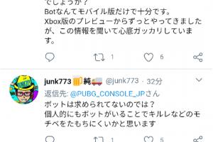 1 14 300x200 - PUBG「PS4版にBOT導入します」→大炎上