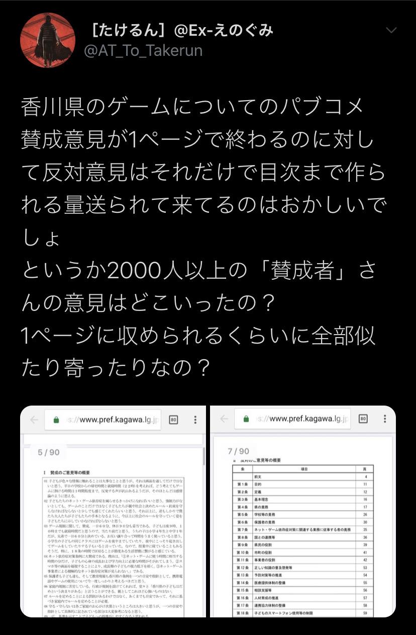 1XbEEU5 - 【悲報】香川県さん、ゲーム規制条例で自演してた事がバレてしまい証拠隠滅し始める
