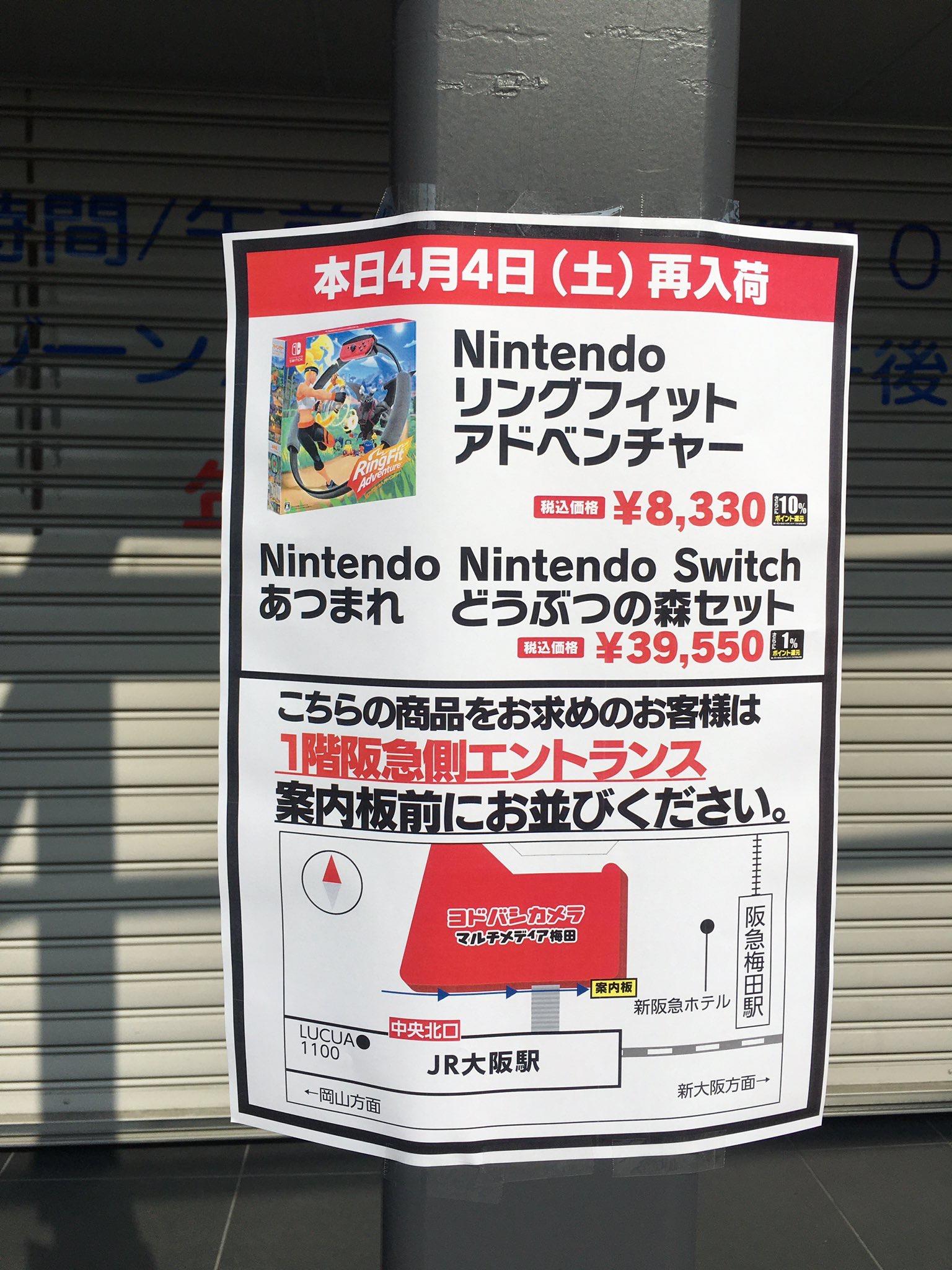 2 5 - 【任天悲報】任天堂さん、任天堂Switch再出荷でとんでもない任天堂行列を作らせてしまう【任天】