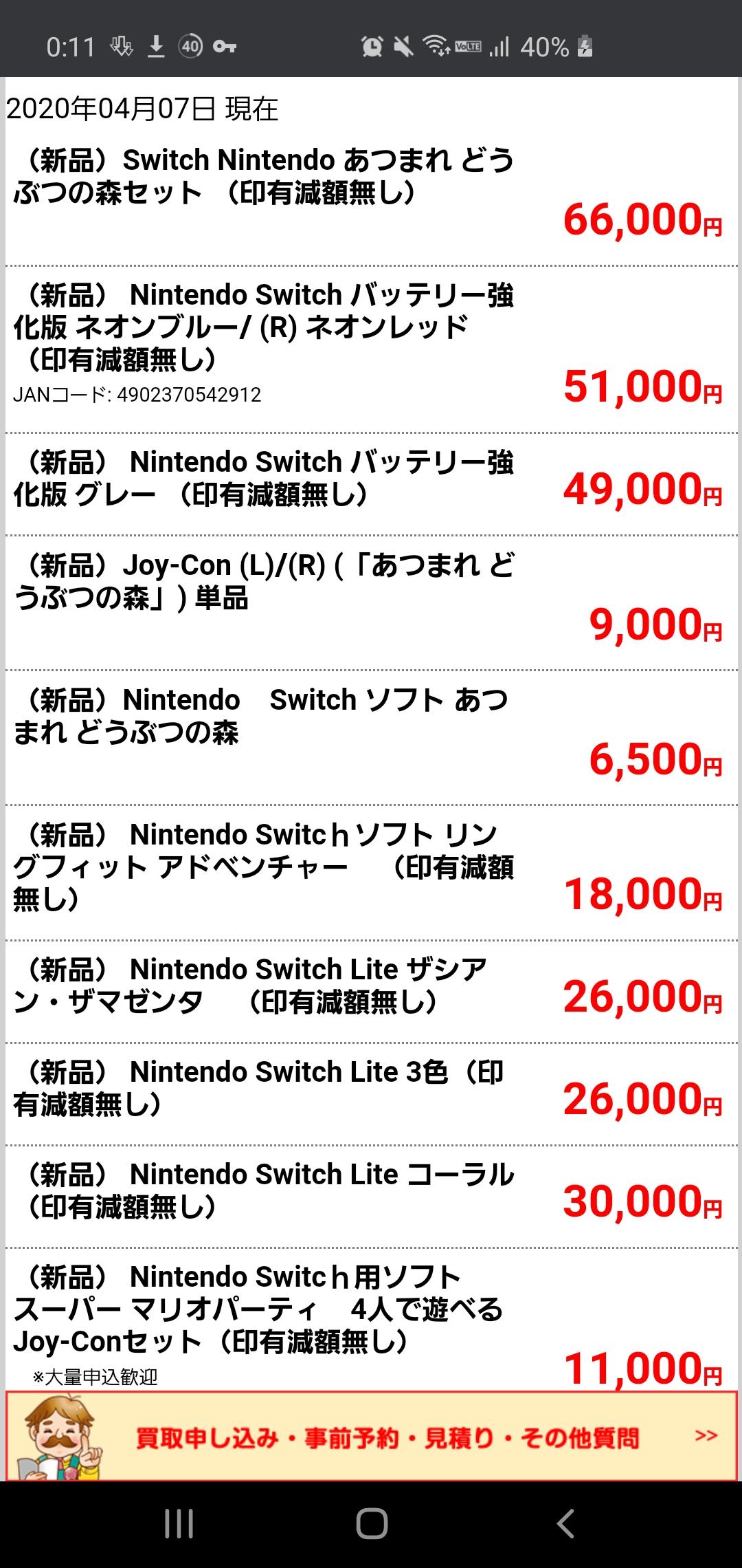 2 7 - 【悲報】Switch本体、コロナの影響で価格がとんでもなく上昇してしまう、それでもバカ売れ中