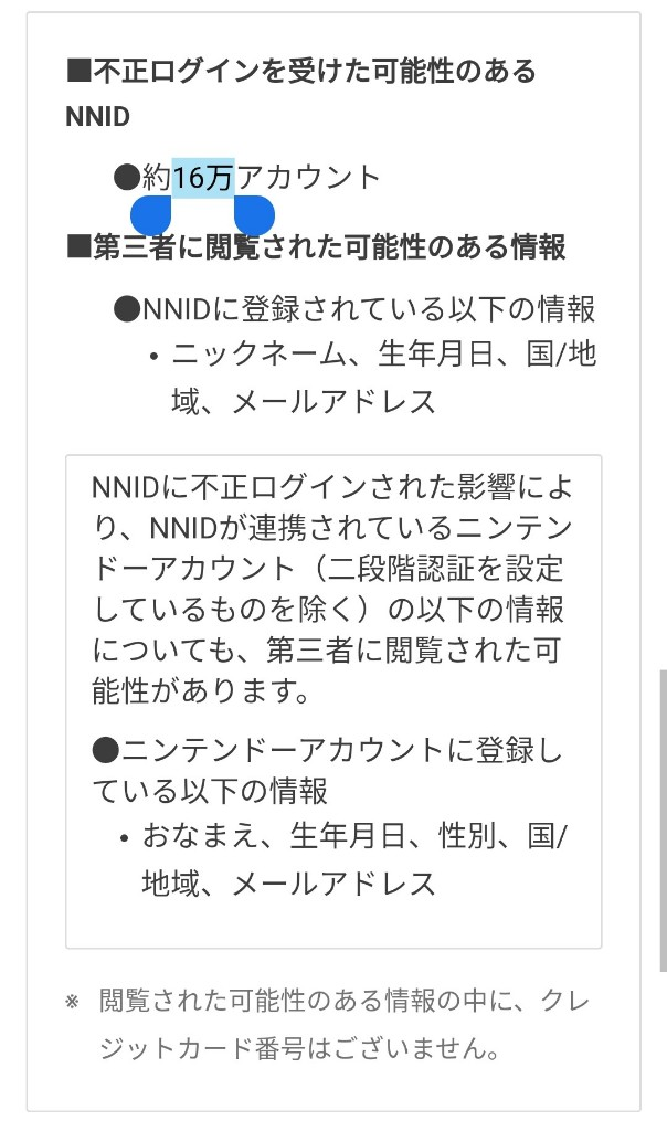 3 20 - 【悲報】ニンテンドースイッチ、個人情報16万件流出