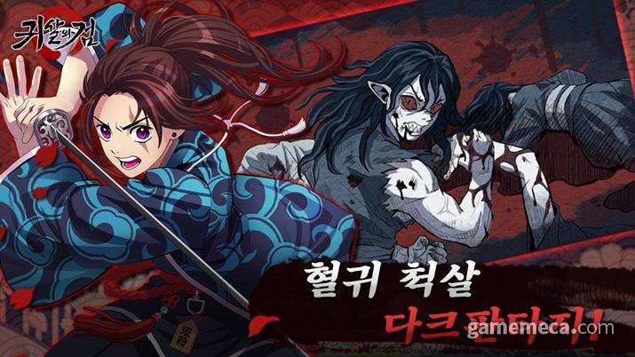 3 31 - 「鬼滅の刃」盗作疑惑でゲーム会社謝罪 韓国