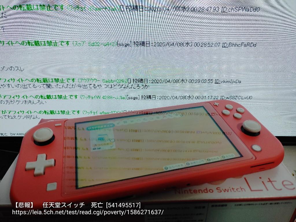 3 9 - 【悲報】Switch本体、コロナの影響で価格がとんでもなく上昇してしまう、それでもバカ売れ中