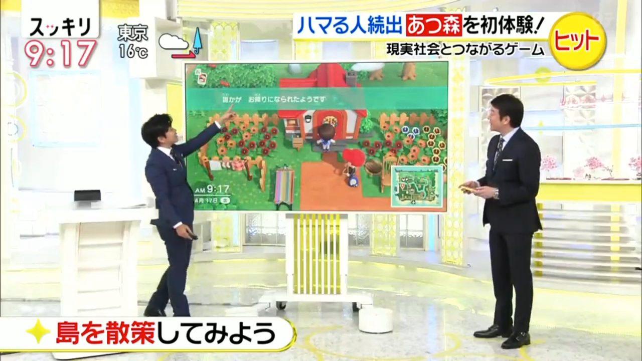 3oiK0Lf - 加藤浩次、どうぶつの森を死ぬほどつまんなそうにプレイ→生放送中に切断